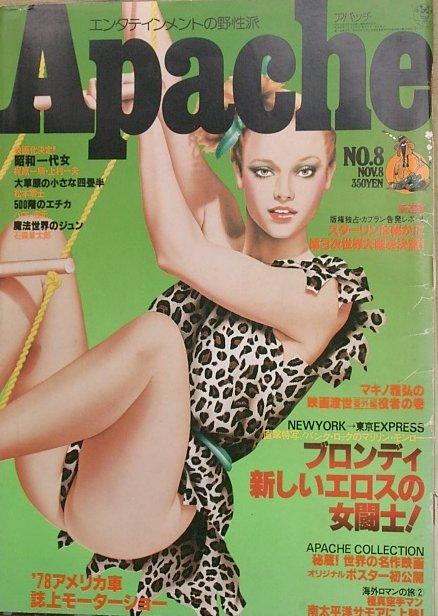 New Apache アパッチ 8号 1977年11月8日号 端痛、少シワ 上原... アイドル