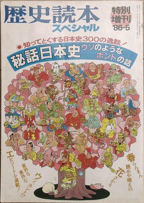 歴史読本 ―古書・古本―渡井書店...
