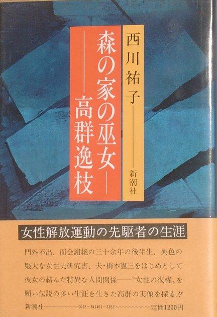 1995年の日本の女性史