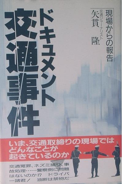 島田荘司 ポルシェ911